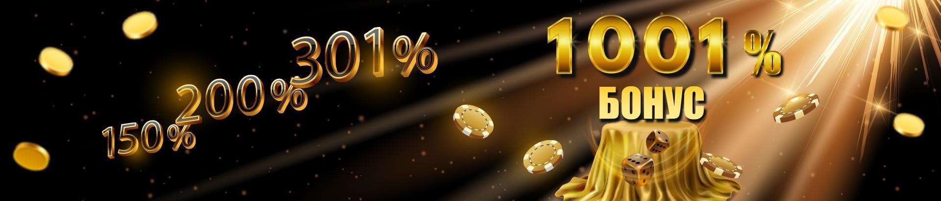 Бонус 1001%